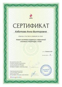 Логопедия.